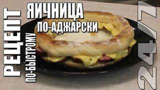 Рецепт. Яичница по-аджарски. По-быстрому.(, 2016-12-09T04:00:00.000Z)