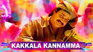 Kakkala kannmma song from malayalam movie Oru Yaathramozhi
