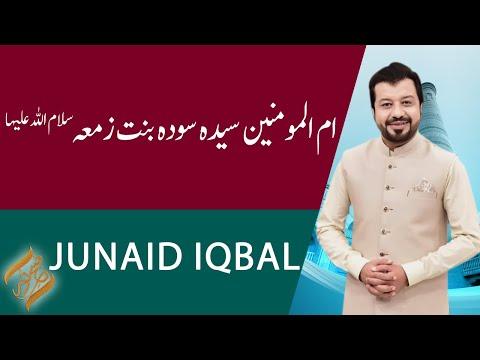 SUBH-E-NOOR | Umm-ul-Momineen Syeda Sawdah bint Zam'ah (A.S) | Junaid Iqbal | 23 May 2021 | 92NewsHD thumbnail