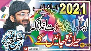 Qazi Matiullah Saeedi New Bayan2021 Hanfio Jamia Masjad Nella Chakwal 24-01-2021Jaidi Sound Chakwal