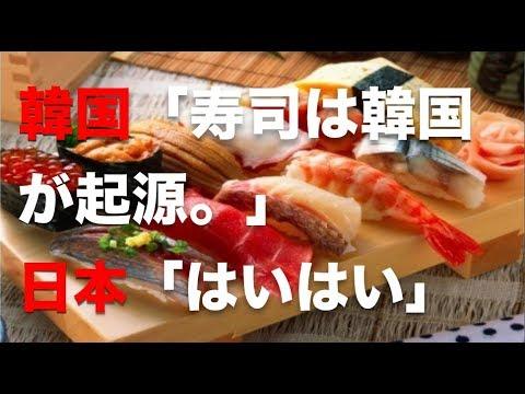 【海外の反応】寿司は韓国が発明したって本当!?