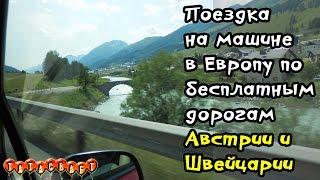 Бесплатные дороги Австрии и Швейцарии/Путешествуем на машине в Европу