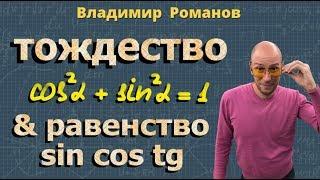 СИНУС КОСИНУС ТАНГЕНС КОТАНГЕНС в прямоугольном треугольнике 8 класс