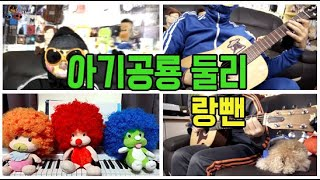 [Official Video]   아기공룡둘리 (Bab…