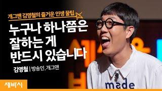누구나 하나쯤 잘 하는 게 있다 | 김영철 방송인, 개그맨 | 예능 영어 라디오 | 세바시 1106회