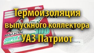 Термоизоляция выпускного коллектора УАЗ Патриот