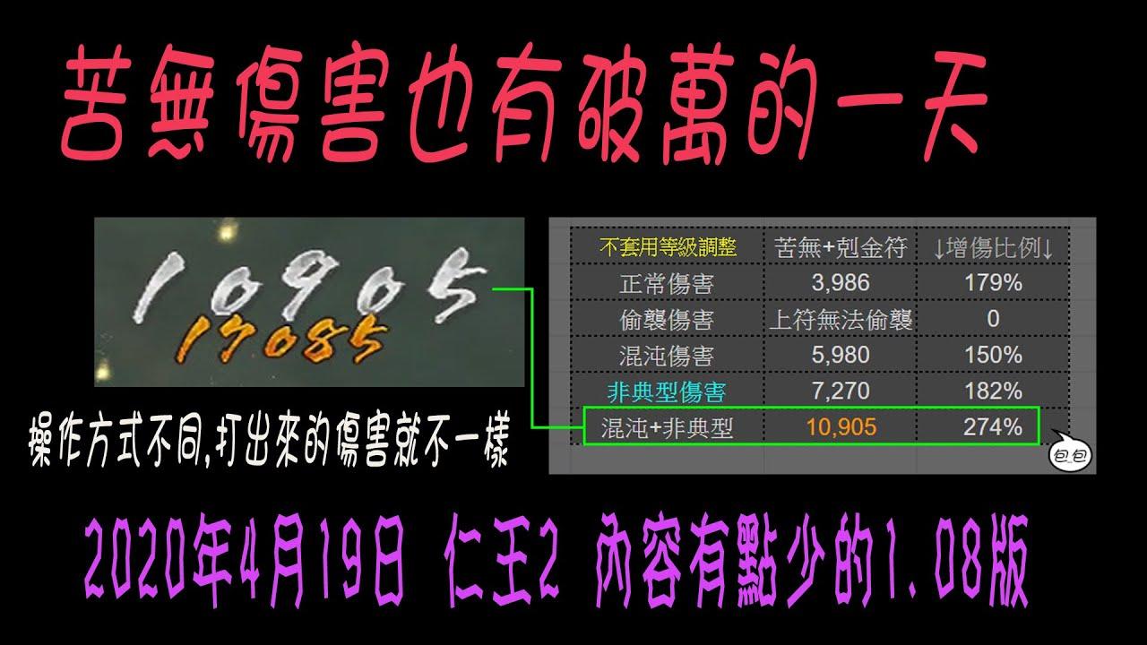 幻術 仁王2