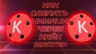 КАК СДЕЛАТЬ АНИМАЦИЮ В КИНО МАСТЕР// КАЙН МАСТЕР // ОБУЧАЛКА