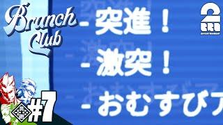 #7【アクション】弟者,兄者,おついちの「Brunch Club」【2BRO.…