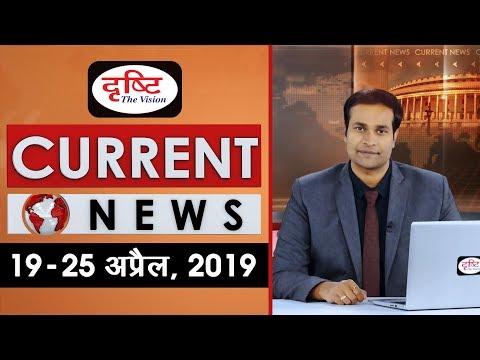 Current News Bulletin for IAS/PCS - (19 - 25 April, 2019)