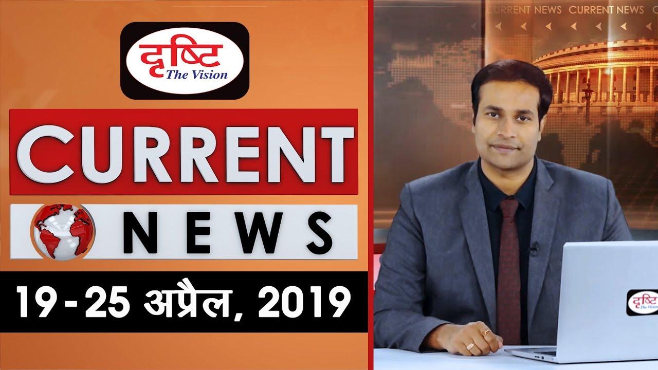 78e26590014 Current News Bulletin for IAS/PCS - (19 - 25 April, 2019) - YouTube