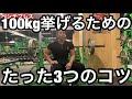 ベンチプレス100kgを挙げるため行った3つのこと。 の動画、YouTube動画。