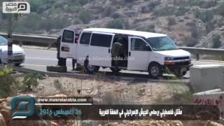 مصر العربية | مقتل فلسطيني برصاص الجيش الإسرائيلي في الضفة الغربية