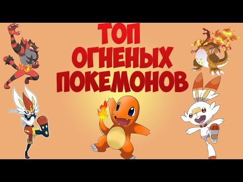 Покемон топ/ ОГНЕНЫХ СТАРТОВИКОВ/ТОП ОГНЕНЫХ ПОКЕМОНОВ/ТОП ПОКЕМОНОВ!!!