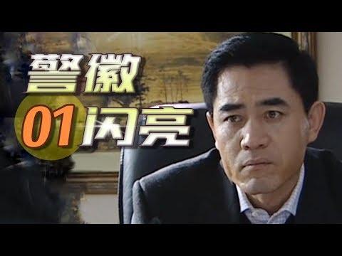 悬疑推理经典|《警徽闪亮》第01集(陈宝国、许晴领衔主演)