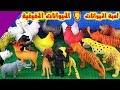حيوانات الغابة و الحيوانات الحقيقية - العاب اطفال