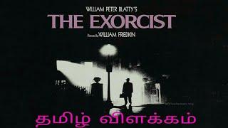 The Exorcist (1973)|தமிழ் விளக்கம்|by HOLLYWOOD TIMES.