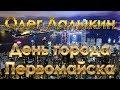Фрагмент моего выступления на Дне города Первомайска mp3