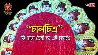 ''চালচিত্র'' II Making of Chalchitra II কী ভাবে তৈরী হয় চালচিত্র ।