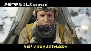 【決戰中途島】製作特輯-90秒片段搶先看 11.8 與美同步上映