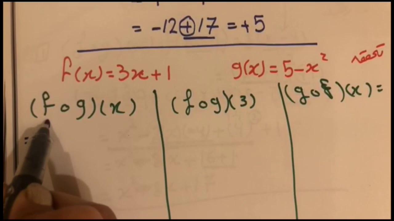 العمليات على الدوال وتركيب دالتين الجزء الثاني اللصف الثالث ثانوي لفصل الدراسي الأول Youtube