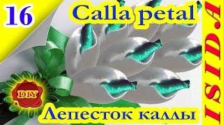 Calla petal Kanzashi / Лепесток каллы: DIY. Цветы из лент. Мастер-класс. Канзаши. Урок №16
