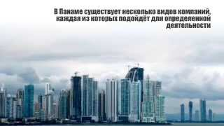 Оффшорная зона Панама(Оффшорная зона Панама http://www.offshorewealth.info/index.php/offshore-jurisdictions/389-offshore-jurisdiction-panama.html Панама не использует в ..., 2015-02-02T10:44:24.000Z)