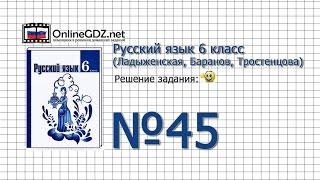 Задание № 45 - Русский язык 6 класс (Ладыженская, Баранов, Тростенцова)