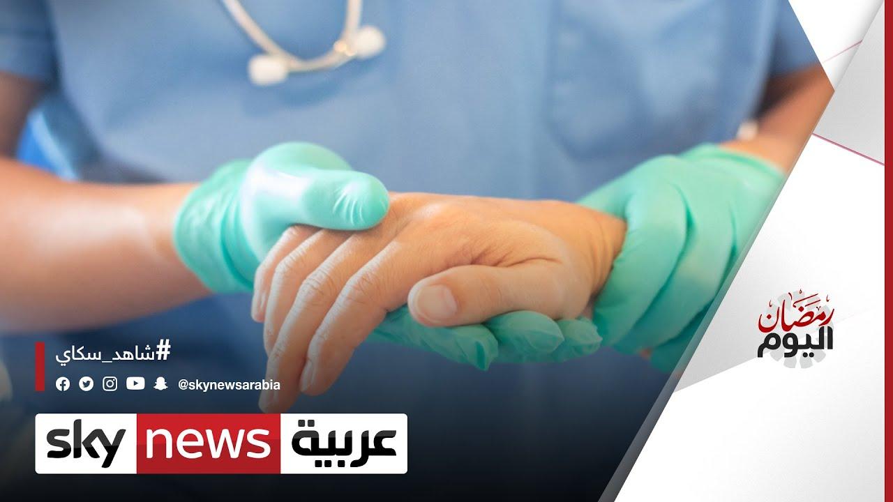 في #اليوم_العالمي_للممرضين.. كيف يمكن تعزيز حماية الأطقم الطبية من وباء كورونا؟ |#رمضان_اليوم  - 14:59-2021 / 5 / 12