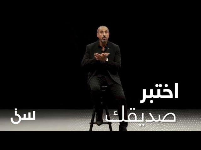 اختبر صديقك أحمد الشقيري