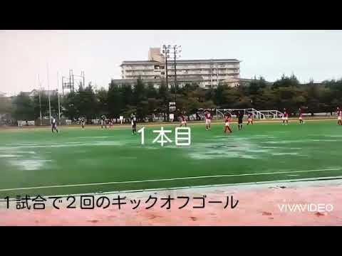 高校サッカー 2連続キックオフゴール!