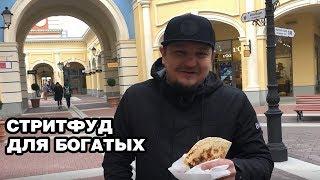 0+.СТРИТФУД ДЛЯ БОГАТЫХ | street food