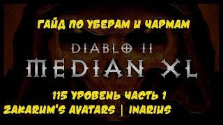 Median XL Гайд Уберы Zakarum's Avatars, Inarius 115 уровень ч.1 Diablo 2