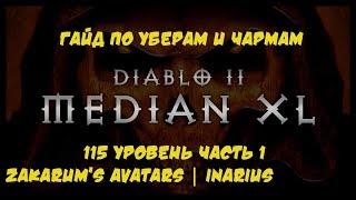 Median XL Гайд Уберы Zakarum's Avatars, Inarius 115 уровень ч.1 Diablo 2