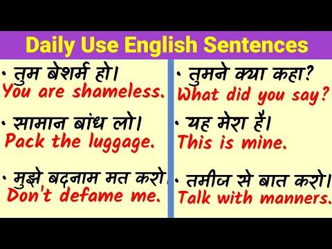 English Speaking Practice • Daily Use English Sentences • अंग्रेजी बोलना सीखिए। @General Classes