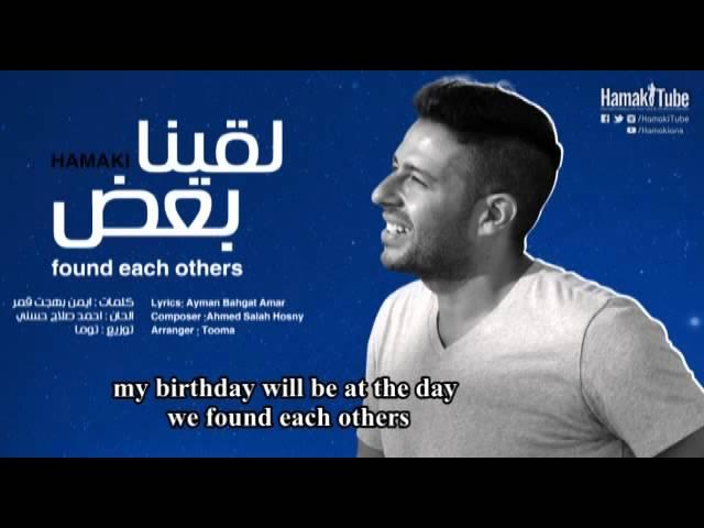 Mohamed Hamaki - La'ena ba'd (English Subtitle) | محمد حماقي - لقينا بعض