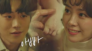 부모가 처음이라서.... 점점 아빠가 되어가는 남주혁(Nam Joo Hyuk) 눈이 부시게(Dazzling) 12회