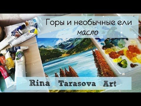 Рисуем/пишем волшебный пейзаж маслом видео урок oil painting tutorial magic landscape