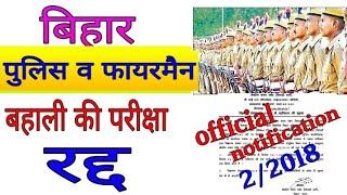 बिहार सिपाही व फायरमैन बहाली 2018 की परीक्षा रद्द// Bihar police exam 2018 cancel//2/2018//SKSTW