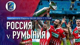 Россия Румыния Чемпионат Европы Обзор матча