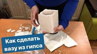 как сделать вазу из гипса в домашних условиях