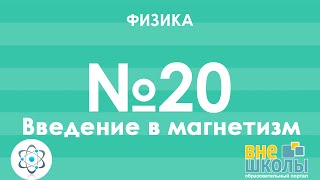 Онлайн-урок ЗНО. Физика №20. Введение в магнетизм