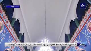 شاهد.. قداس الفصح في كنيسة دخول السيد إلى الهيكل للروم الأرثوذكس (27-4-2019)
