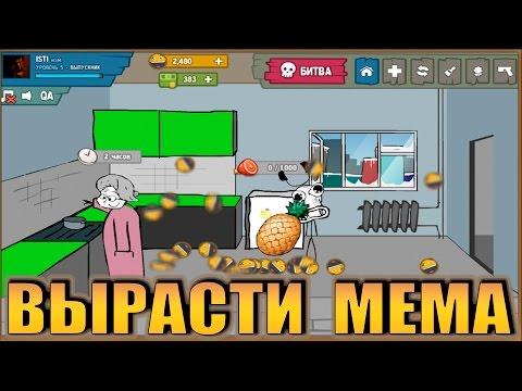 """""""вырасти мема"""" вконтакте  (вернулся)"""