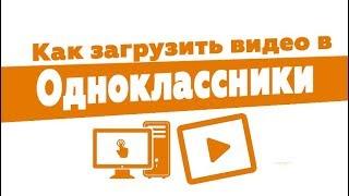 """Как добавить видео в """"Одноклассниках"""": пошаговое руководство"""