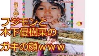 フジモンと木下優樹菜のガキの顔www 引用元: 【関連動画】 noak312 ...