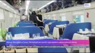 видео Поезд Двухэтажный Санкт-Петербург - Москва, расписание и стоимость билетов на поезд Двухэтажный Санкт-Петербург - Москва