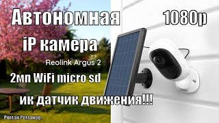 Reolink Argus 2.АВТОНОМНАЯ iP КАМЕРА!!!ПЕРВЫЙ ОБЗОР НА РУССКОМ.