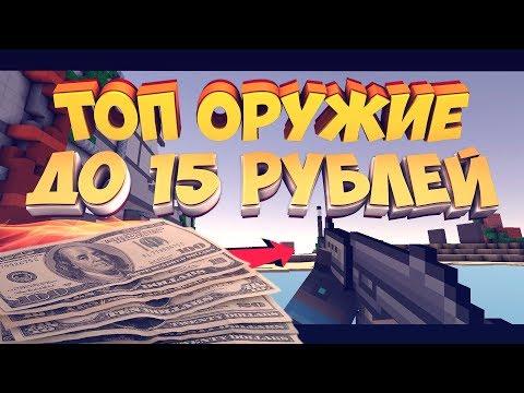 BlockPost - Лучшее Оружие до 15 рублей!!! Возрождение рубрики! Спец выпуск от Ceossain.