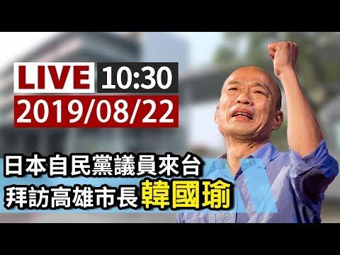【完整公開】LIVE 日本自民黨議員來台 拜訪高雄市長韓國瑜